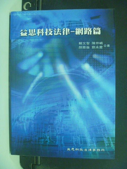 【書寶二手書T4/法律_GOG】益思科技法律:網路篇_賴文智