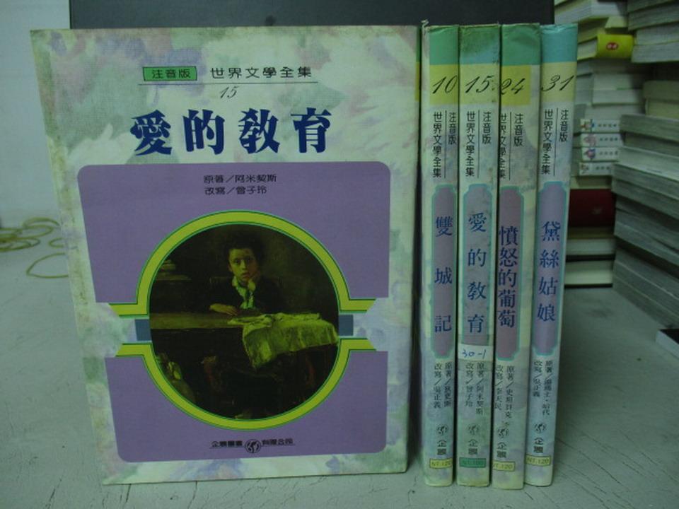 【書寶二手書T4/兒童文學_NFC】愛的教育_雙城記_憤怒的葡萄_黛絲姑娘_4本合售