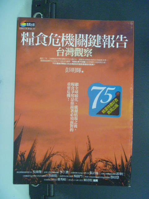 【書寶二手書T5/社會_GGJ】糧食危機關鍵報告:台灣觀察_彭明輝