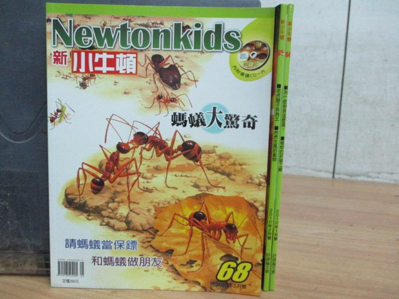 【書寶二手書T1/兒童文學_XDR】新小牛頓_64~68期間_共3本合售_螞蟻大驚奇等