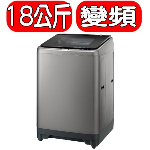 《特促可議價》HITACHI日立【SF180XWV】洗衣機《18公斤》