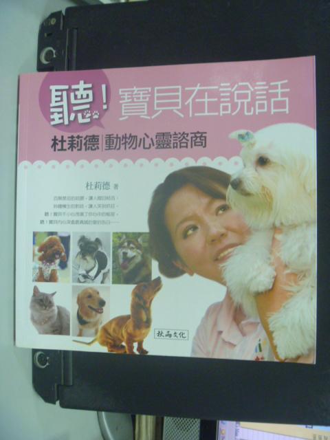 【書寶二手書T4/寵物_OHG】聽!寶貝在說話:杜莉德動物心靈諮商_杜莉德