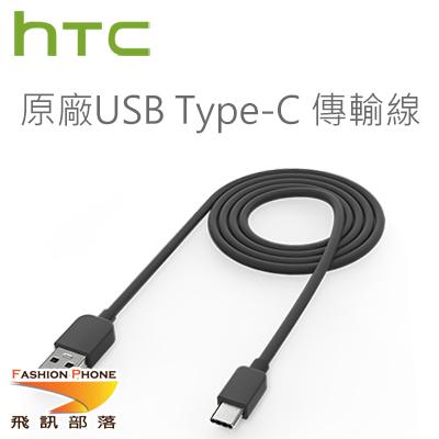 HTC DC M700 原廠USB Type-C 傳輸線