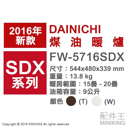 【配件王】日本代購 一年保 空運 DAINICHI FW-5716SDX 煤油暖爐 20疊 勝 FW-5715SDX