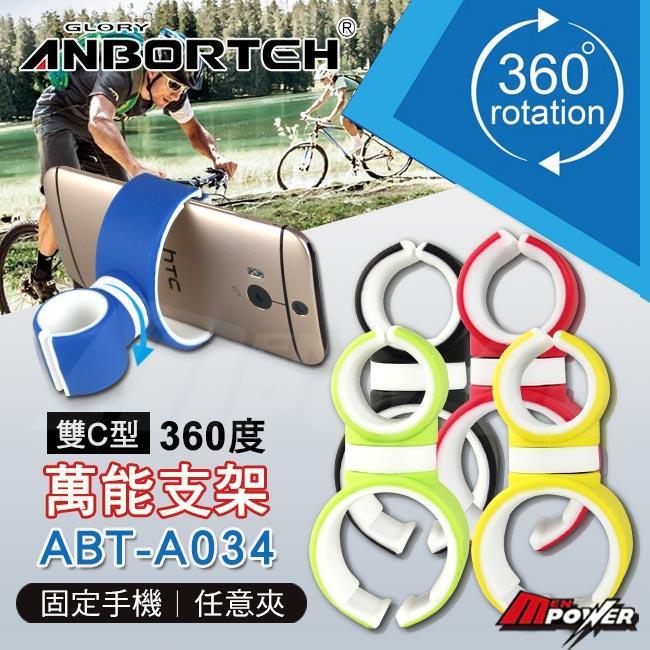 【禾笙科技】ANBORTEH 安伯特 ABT-A034 動感雙C手機支架/手機架/360度/車架/機車/汽車/腳踏車