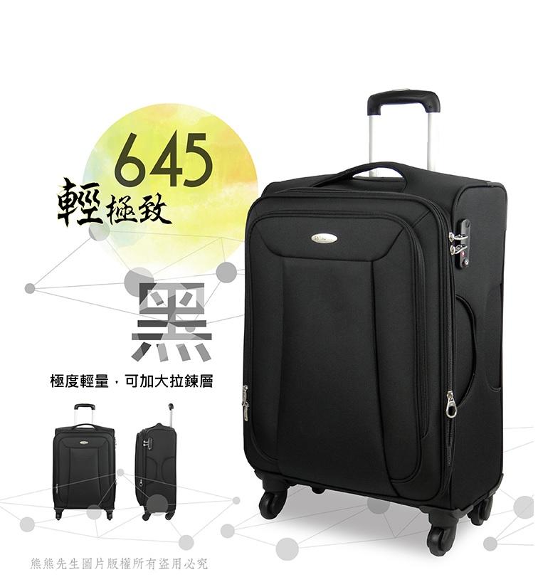 《熊熊先生》Samsonite 行李箱旅行箱645 新秀麗 28吋 布面 靜音輪 防潑水 +送好禮
