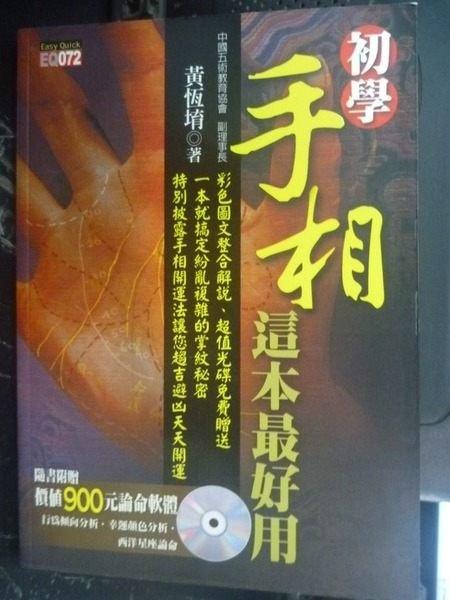 【書寶二手書T3/命理_LEH】初學手相,這本最好用_黃恆堉_無光碟