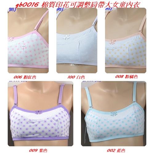 [特價區 $89/件]  11-14歲棉質有背扣可調整肩帶大女童發育衣 (下胸圍 60~80cms 可穿)