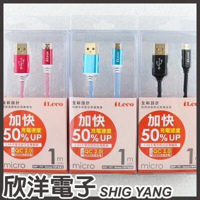 ※ 欣洋電子 ※ iLeco Micro USB 2.4A大電流耐拉扯傳輸線1m (ILE-MJMC0100)/三款色系 行動電源最佳夥伴 HTC/SONY/三星/小米