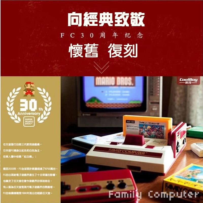酷孩公司貨 紅白機 經典復刻 送100+132款遊戲卡帶 任天堂經典紅白機 回憶80年代童年記憶 聖誕節禮物 聖誕節交換禮物/情人節必備