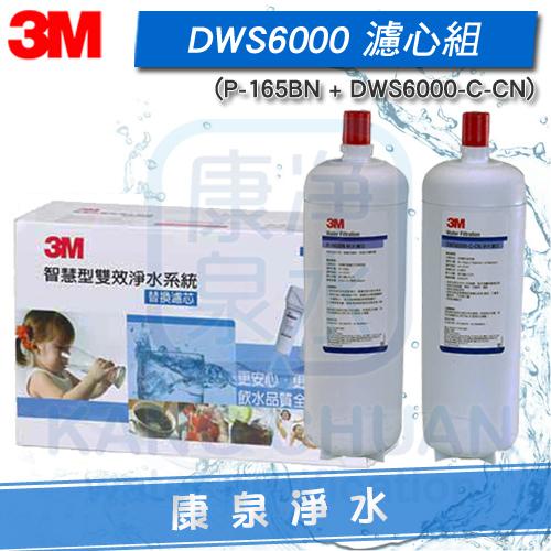 ◤促銷↘$7290 免運費◢3M 智慧型雙效淨水系統 DWS 6000-ST 雙道替換濾心組(P-165BN + DWS6000-C-CN)