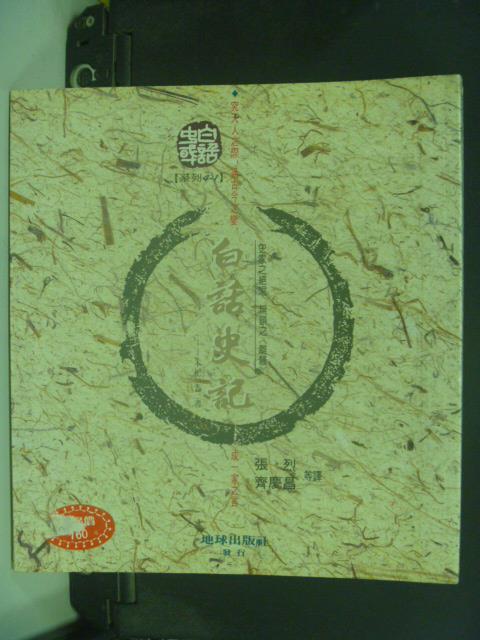 【書寶二手書T1/文學_IAM】白話史記_張烈