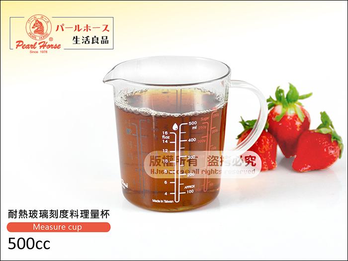 快樂屋♪ 《寶馬牌》台灣製 耐熱玻璃料理杯 500cc 玻璃量杯有三種刻度單位滿足計量.烘焙.調製飲品等用途 另有200cc