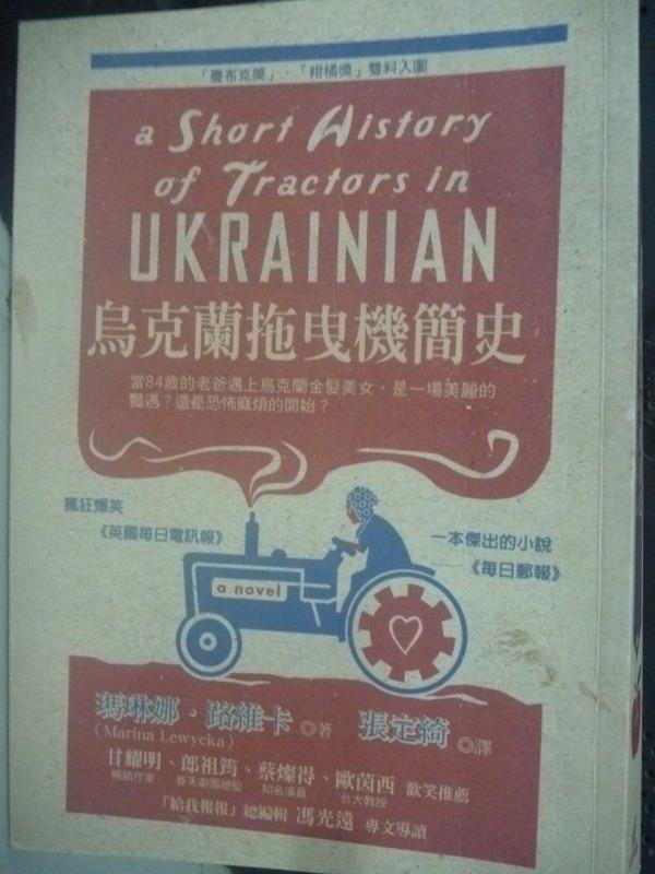 【書寶二手書T1/翻譯小說_LHD】烏克蘭拖曳機簡史_瑪琳娜.路維卡, 張定綺