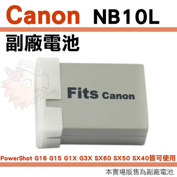 【小咖龍】 Canon NB10L NB-10L 副廠電池 鋰電池 防爆電池 PowerShot G1X G3X G16 G15 SX60 SX50 SX40 HS