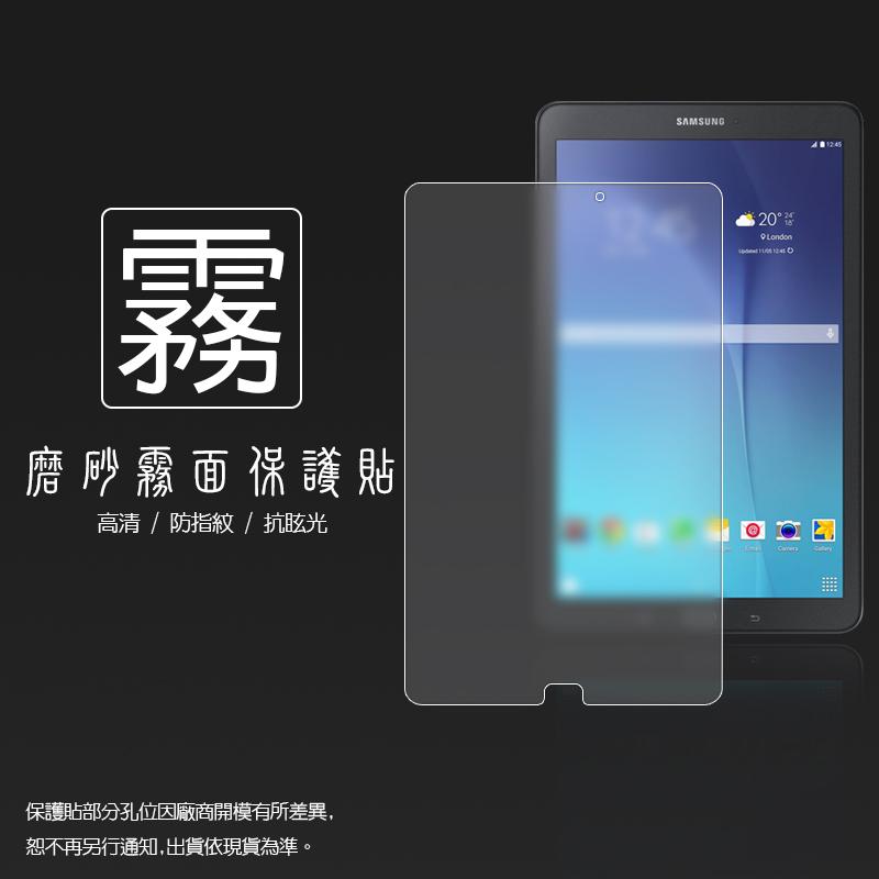 霧面螢幕保護貼 Samsung Galaxy Tab E 9.6吋 T560 (Wifi版) 平板保護貼
