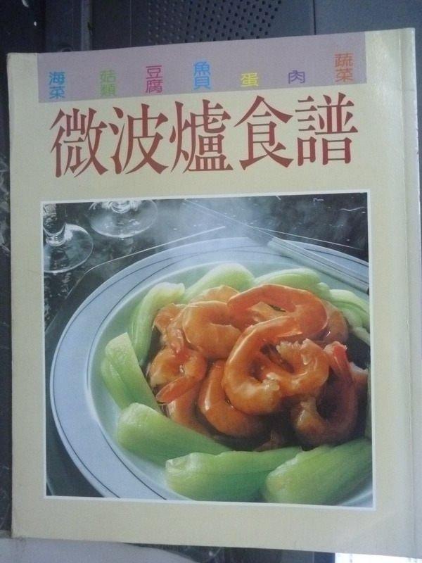 【書寶二手書T9/餐飲_WDS】蔬菜料理_杜惠敏