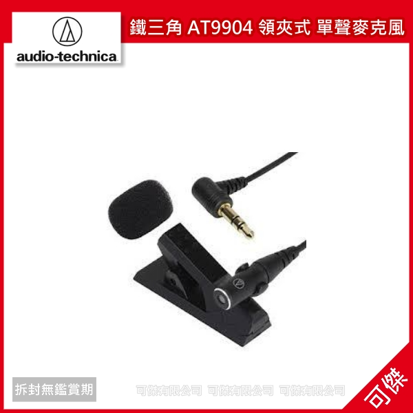 audio-technica 鐵三角 AT9904 領夾式 單聲麥克風 公司貨