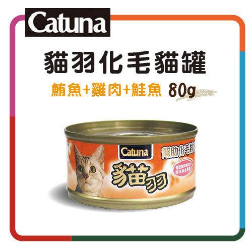 【力奇】Catuna 貓羽化毛貓罐-鮪魚+雞肉+鮭魚-80g-23元/罐>可超取~(C202F05)