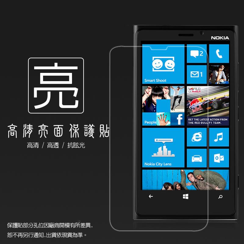 亮面螢幕保護貼 NOKIA Lumia 920 保護貼