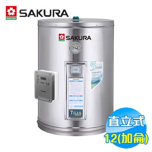 櫻花 SAKULA 12加侖儲熱式電熱水器 EH-1200S6