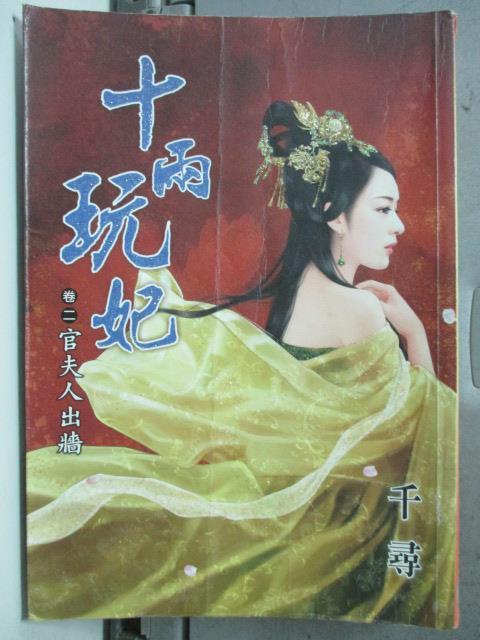 【書寶二手書T1/言情小說_HGE】十兩玩妃(卷二)-官夫人出牆_千尋