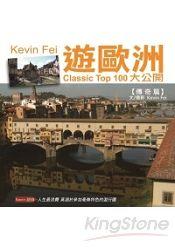 Kevin Fei遊歐洲:CLASSIC TOP 100 大公開【傳奇篇】