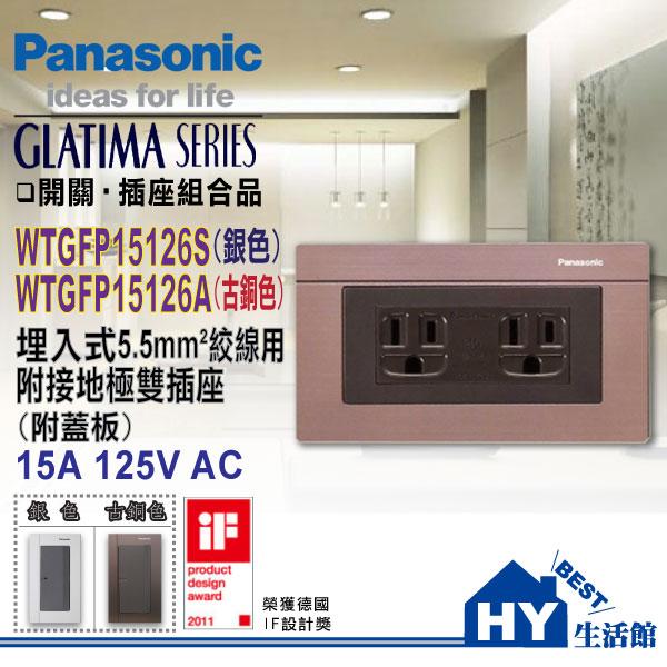 國際牌GLATIMA系列開關面板 5.5mm接地極雙插座附鋁合金蓋板(古銅色)WTGFP15126A -《HY生活館》