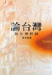 論台灣-為台灣把脈(精)