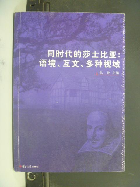 【書寶二手書T1/藝術_JJA】同時代的莎士比亞:語境互文多種視域_張沖_簡體