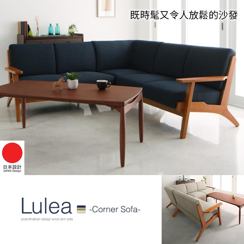 【日本林製作所】Lulea北歐款木製扶手沙發/角落沙發組/五人座/布沙發/5P