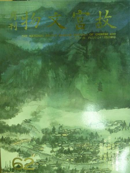 【書寶二手書T5/雜誌期刊_ZID】故宮文物月刊_62期_中國仕女畫專輯等