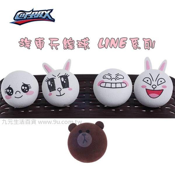 【九元生活百貨】Cotrax 汽車天線球-拜託饅頭人 LINE系列 裝飾天線球