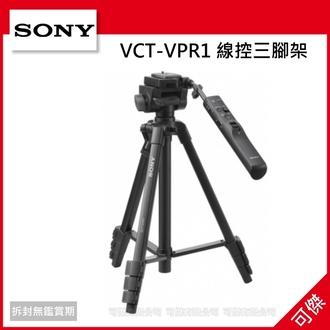 SONY VCT-VPR1 VCTVPR1 線控三腳架 + 雲台 鋁合金 三腳架 攝影腳架 遙控