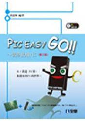 PIC Easy Go-簡單使用PIC(第三版)(附範例光碟、16F883、PCB)(06131020)