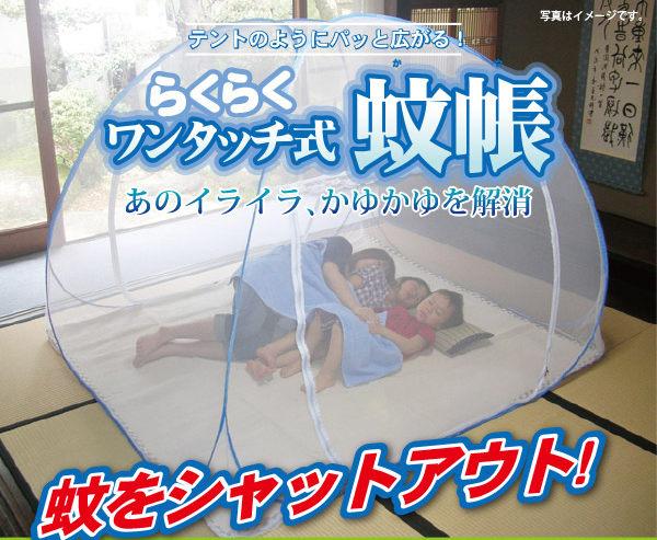 日本收納折疊式蚊帳ˊ帳篷野餐墊戶外可用060237代購海渡