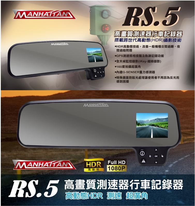 MANHATTAN RS5【贈16G卡+5吋保貼】HDR現貨免運 測速器 行車紀錄器 汽車 機車超廣角攝影後視鏡 1080p曼哈頓