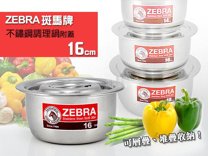 快樂屋♪ Zebra 斑馬牌 304不鏽鋼 調理鍋 16cm 厚款附蓋 電磁爐可用