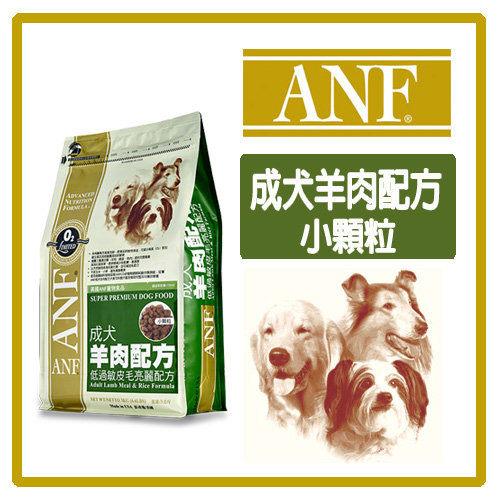 【力奇】ANF 愛恩富 成犬羊肉(小顆粒)-1.5kg-290元 可超取(A071E09)