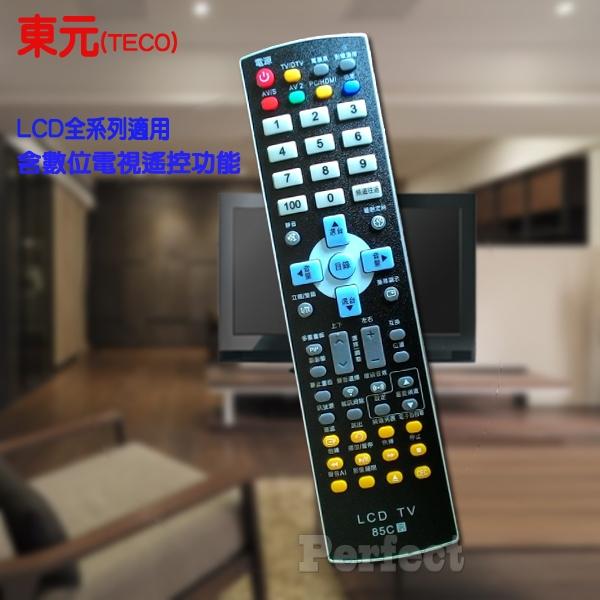 【TECO ● 東元】液晶電視遙控器 LCD全系列適用(含數位電視遙控功能) 85C