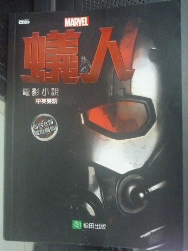 【書寶二手書T4/一般小說_XEG】蟻人:電影小說_史丹李