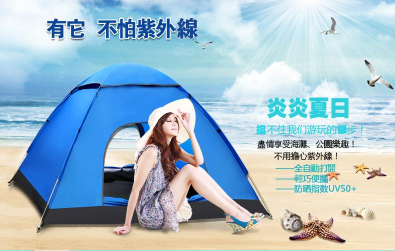 2秒速開帳篷戶外 3-4人帳篷 全自動雙人多人防暴雨露營套裝 防曬遮陽 沙灘帳篷 釣魚帳篷 野餐墊