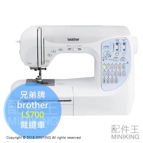 【配件王】日本代購 brother 兄弟牌 LS700 裁縫車 縫紉機 家用 桌上型 按鍵式 自動剪線 操作簡單