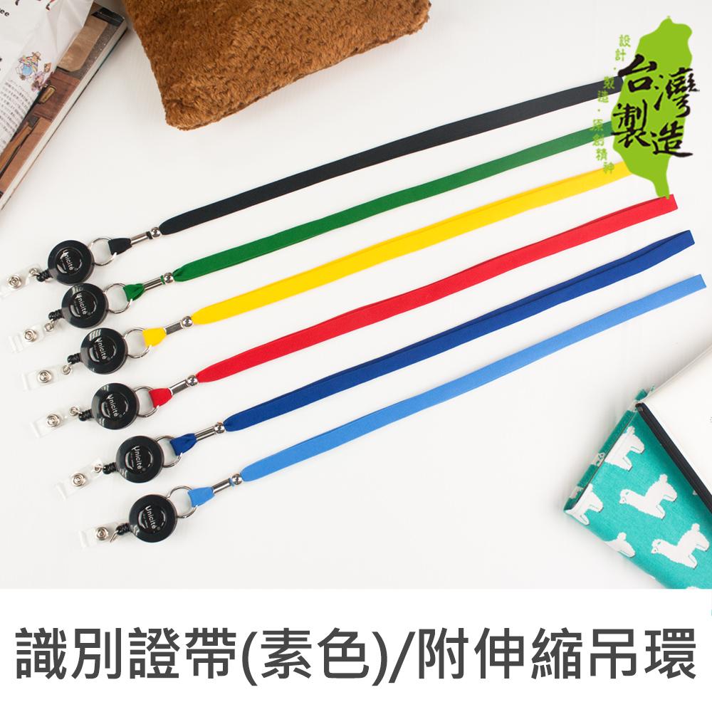 珠友 NA-50055 素色識別證帶/證件吊繩/證件帶 (附伸縮吊環)