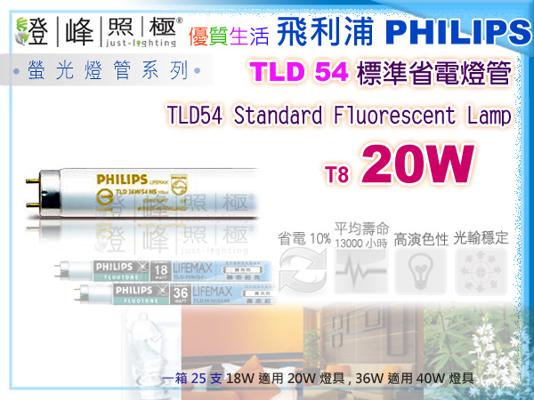 【PHILIPS飛利浦】燈管 T8.20W TLD54標準省電燈管 白光(直管)【燈峰照極my買燈】