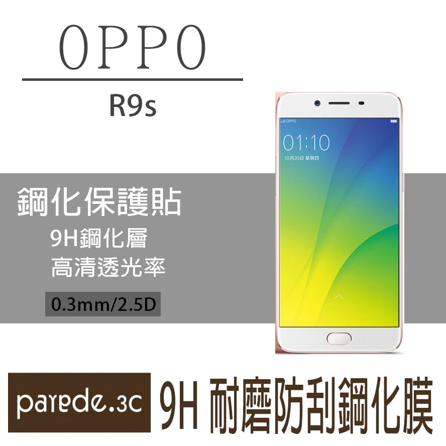 OPPO R9s 9H鋼化玻璃膜 螢幕保護貼 貼膜 手機螢幕貼 保護貼【Parade.3C派瑞德】