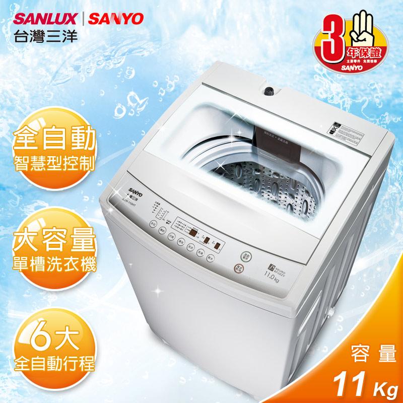 【台灣三洋SANLUX】11kg單槽洗衣機(ASW-110HTB)
