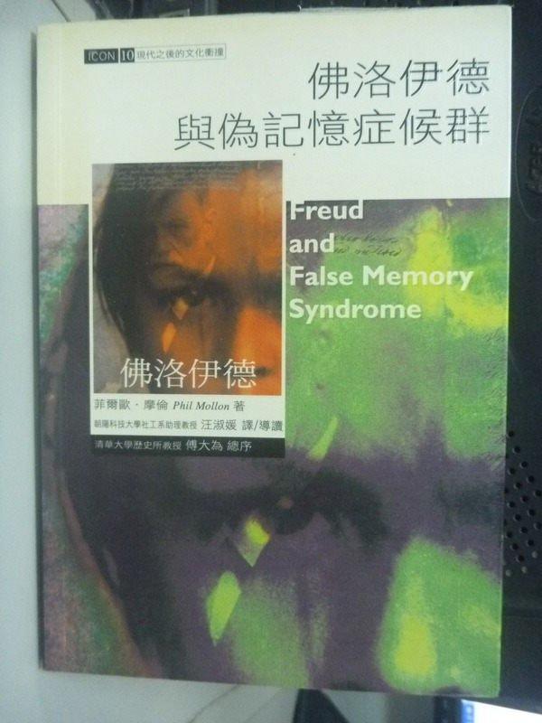 【書寶二手書T6/心理_LGN】佛洛伊德與偽記憶症候群_汪淑媛, 菲爾歐