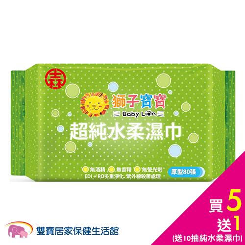 獅子寶寶 超純水柔濕巾 濕紙巾 厚型(80抽) 5入贈1包 (10抽)
