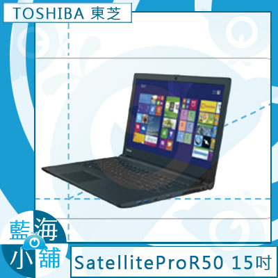 TOSHIBA Satellite Pro R50-B-01N01K 第5代i3 ∥ 含光碟機僅2.15kg 筆記型電腦【贈原廠包送滑鼠】三年保固